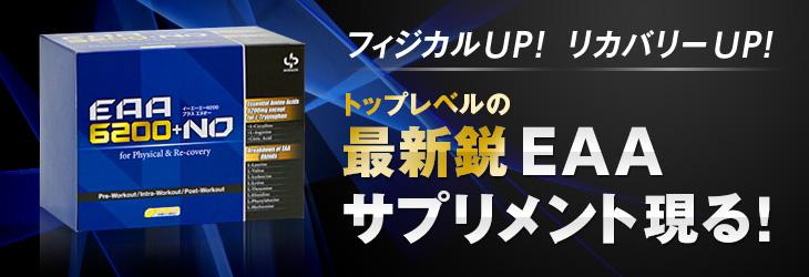 パフォーマンスUP!リカバリーUP!トップレベルの最新鋭EAAサプリメント現る!